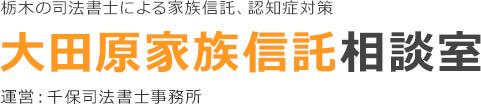 栃木の司法書士による家族信託、認知症対策 大田原家族信託相談室 運営:千保司法書士事務所
